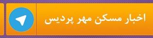 کانال و گروه تلگرام ساکنین مسکن مهر پردیس