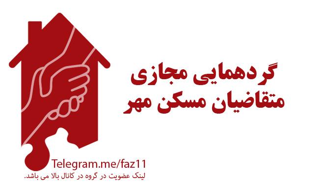 بازتاب نامه متقاضیان مسکن مهر پردیس به رهبر انقلاب