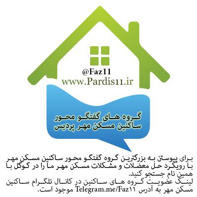 سامانه مسکن مهر پردیس از دسترس خارج شد