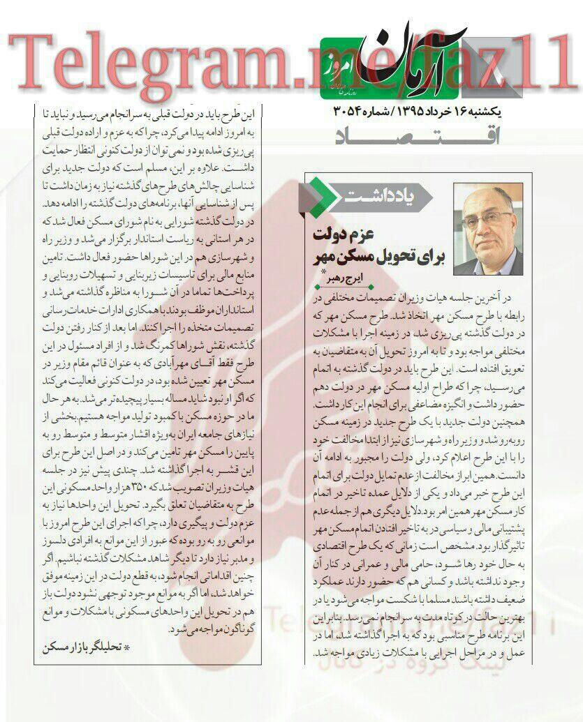 عزم دولت برای تحویل مسکن مهر