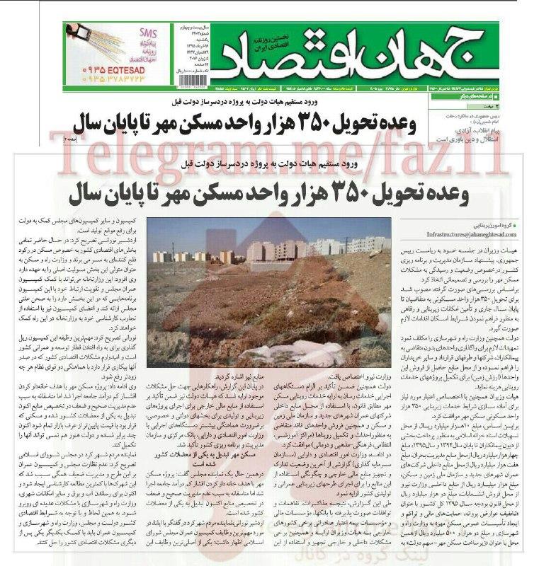 وعده تحویل 350 هزار واحد مسکن مهر تا پایان سال 95