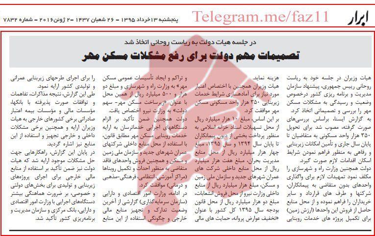 تصمیمات مهم دولت برای رفع مشکلات مسکن مهر
