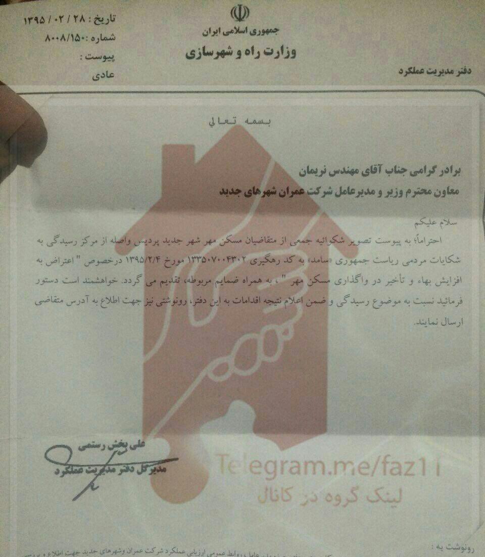 ضمیمه اطلاعیه گروه ساکنین مسکن مهر پردیس - 1395/03/12