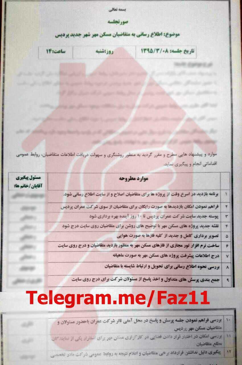 صورتجلسه پیگیری برخی از درخواست های جزئی متقاضیان مسکن مهر پردیس