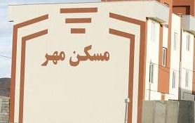 کارنامه خالی اقتصادی دولت و بازگشت به مسکن مهر با تزریق 2650 میلیارد تومان