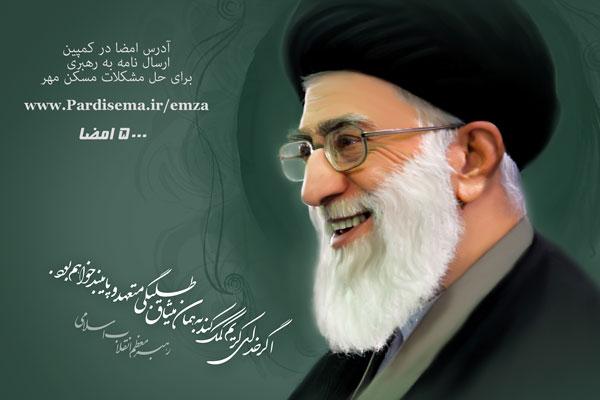 گزارش ارسال نامه متقاضیان مسکن مهر به دفتر بیت مقام معظم رهبری - 1395/04/05