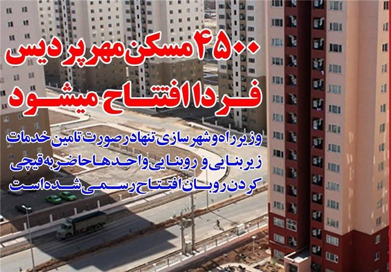 ۴۵۰۰ مسکن مهر پردیس فردا افتتاح میشود/ شرط آخوندی برای حضور در افتتاحیه