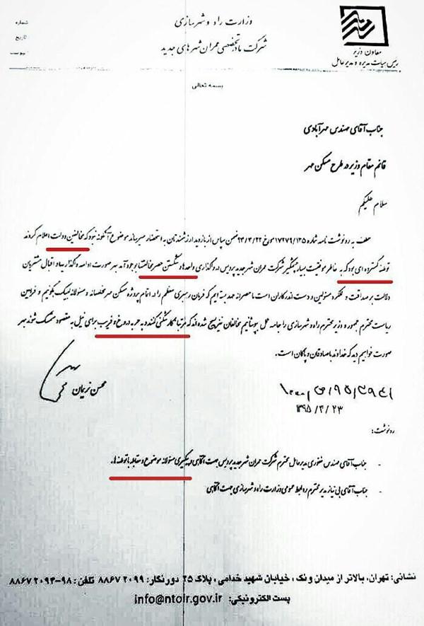 حمله تند معاون آخوندی به مدافعان مسکن مهر + سند
