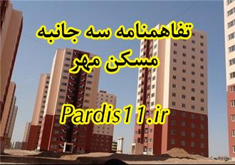 قیمت های اعلام شده مسکن مهر شکسته می شود؟
