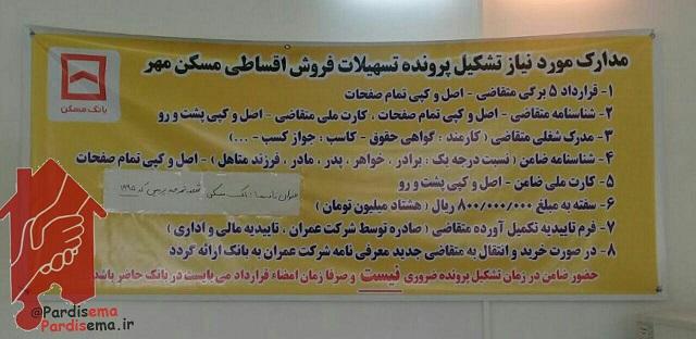 مدارک موردنیاز برای تشکیل پرونده تسهیلات فروش اقساطی مسکن مهر